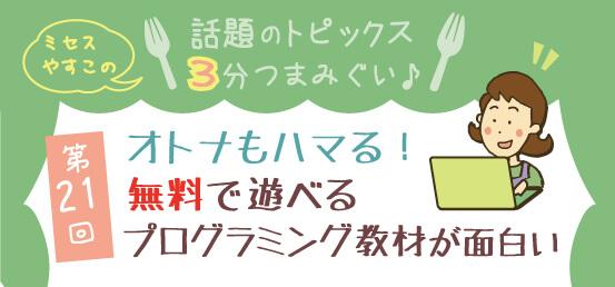 yasuko_top